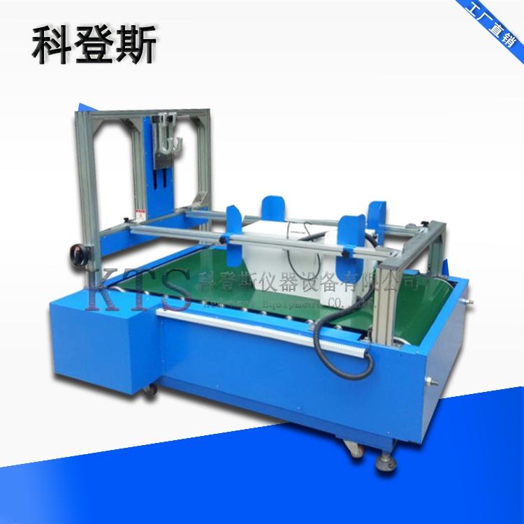 KTS-9960箱包行走颠簸试验机工厂价|箱包行走跑步机