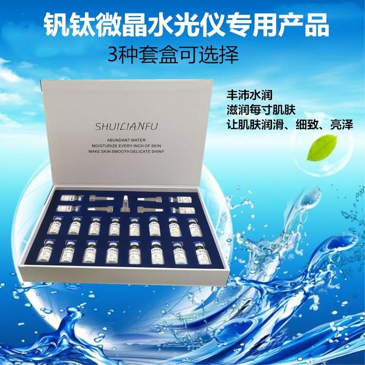 正品釩鈦無針水光原液釩鈦無針水光套盒正品微晶無針水光產品