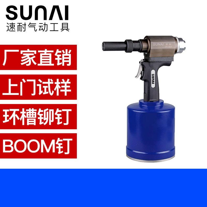 液压环槽铆钉枪 SUNAI/速耐气动环槽铆钉枪SN-883气动液压哈克枪苏州厂家