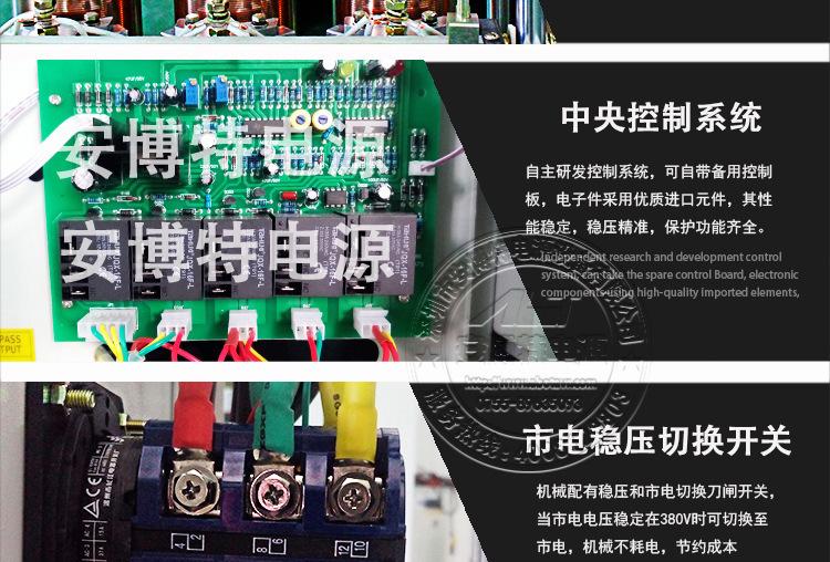 大功率380V三相稳压器SBW250KW300KW350KW全自动高精度稳压器示例图12