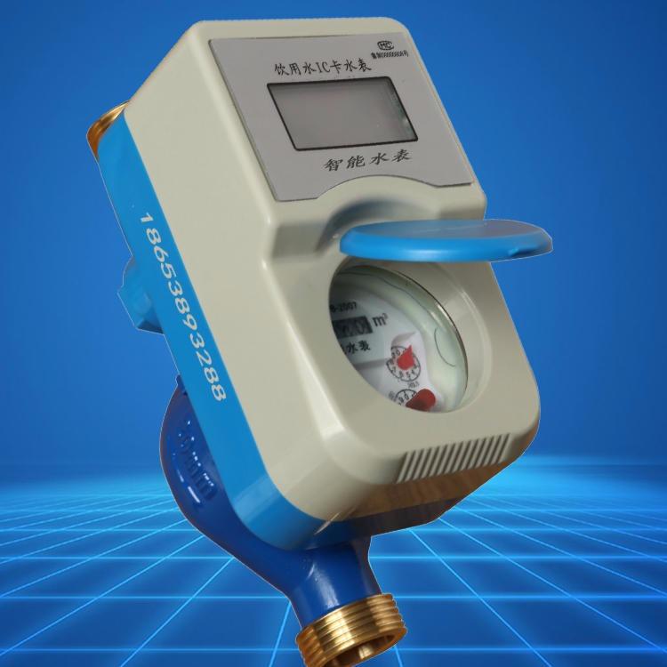 4分充卡家用插卡预付费电子水表厂批支OEM耗益磁卡防水齐铜水表