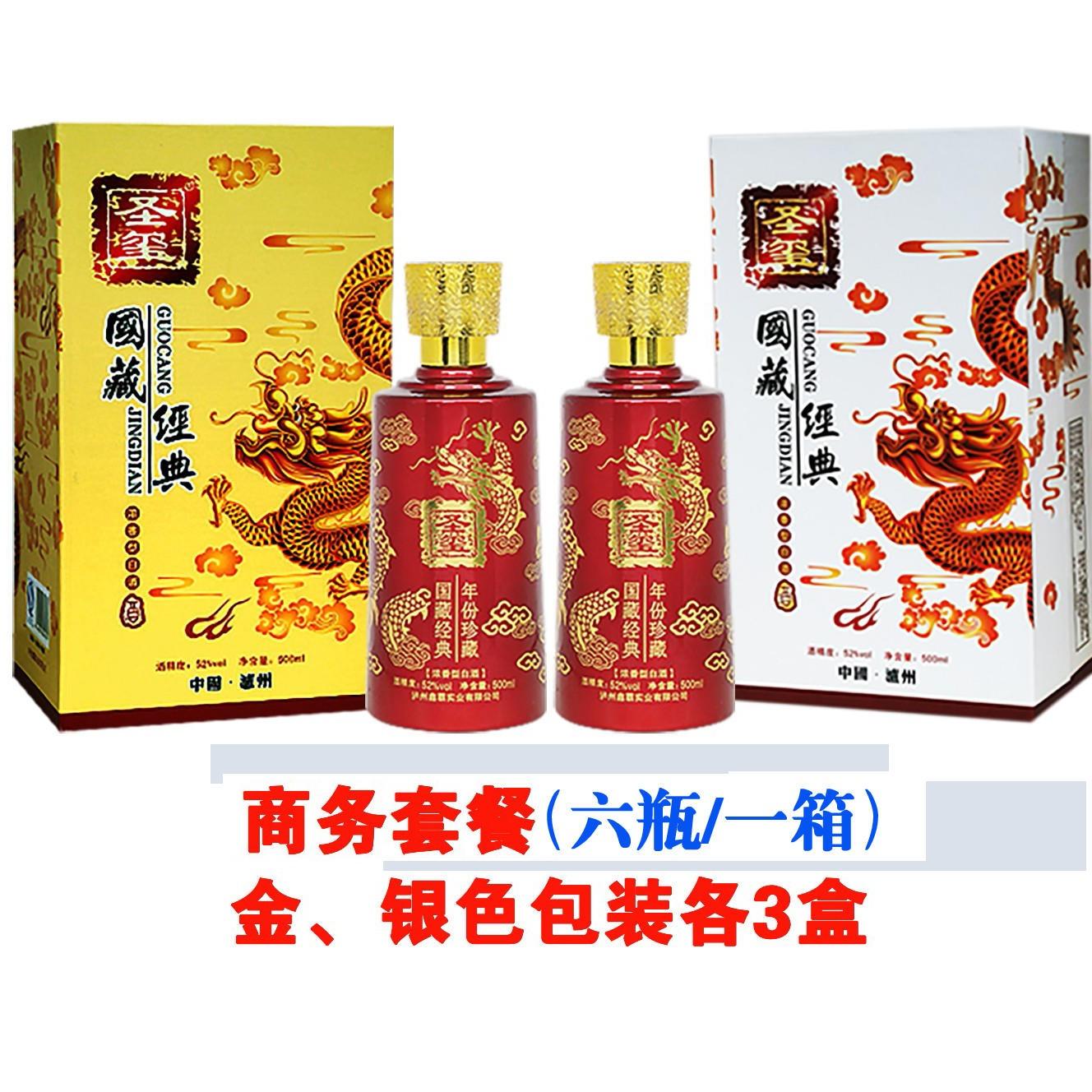 圣玺酒,华人酒,喝出家国情怀,52度浓香型白酒,500ml,招商、批发价格,零售