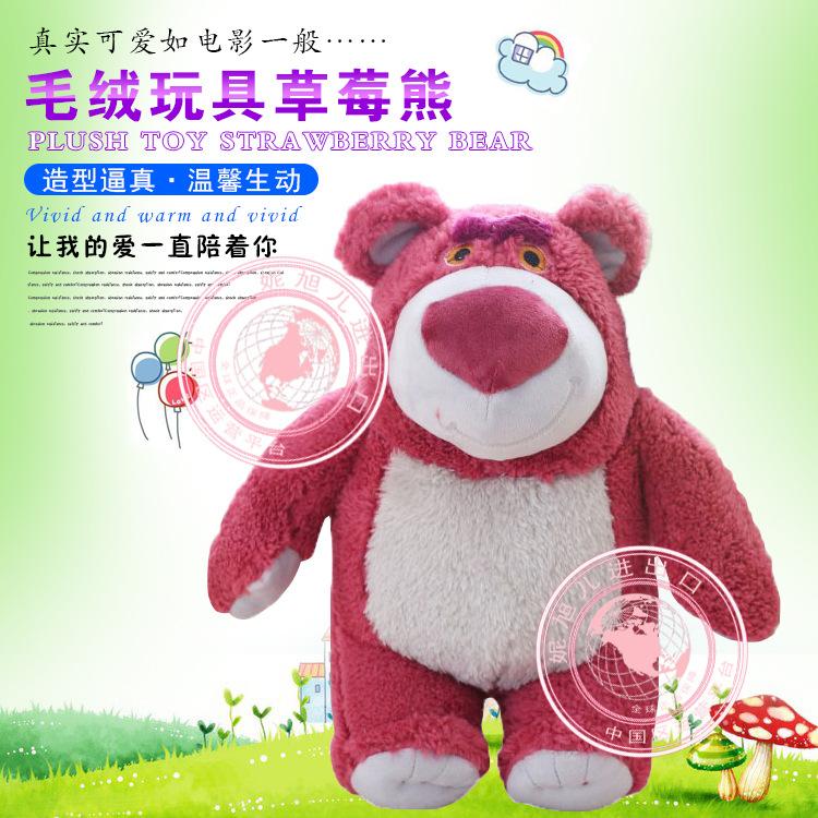 批发迪士尼正版毛绒娃娃玩具总动员草莓熊公仔 生日礼物女生玩偶