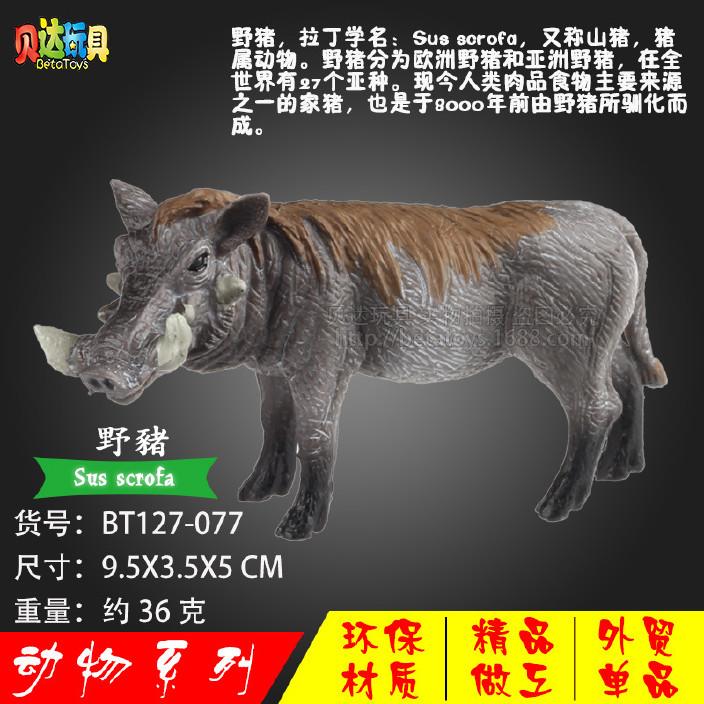 外贸精品动物模型玩具套装 野猪 野生野猪模型动物玩具手办模型图片