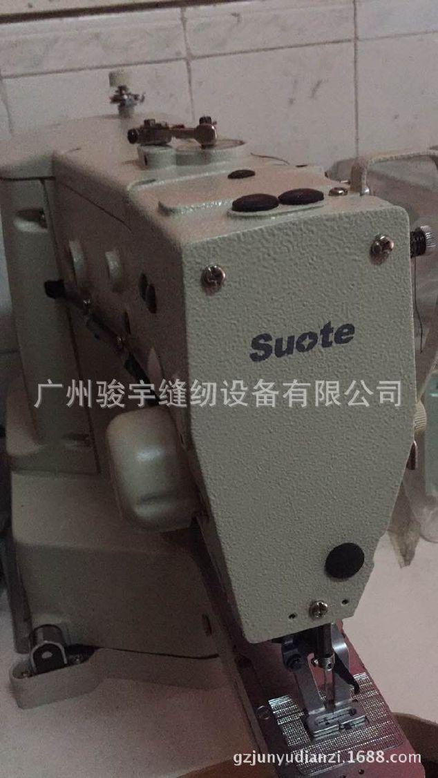 二手所特430D电脑套结机工业电脑打枣车服装打结机