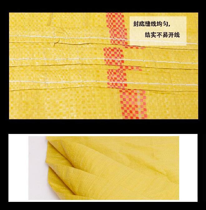 黄色快递物流网店快件打包袋 1米宽pp聚丙烯编织袋100*130搬家袋示例图18
