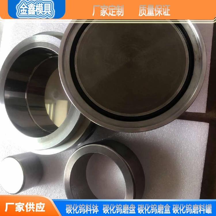 碳化磨料罐 硬质合金冲压模具 金鑫供应 供应商