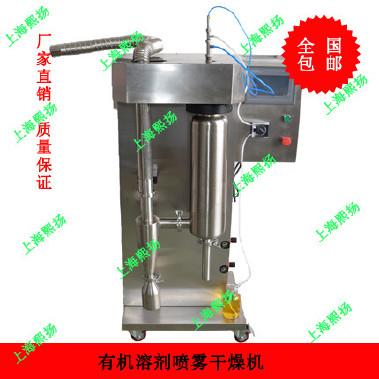 有机溶剂喷雾干燥机 全不锈钢实验室喷雾干燥机 小型喷雾干燥机图片