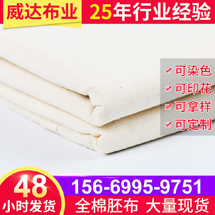 纺织厂现货供应45支涤棉混纺斜纹坯布加工定制工装面料斜纹布面料图片