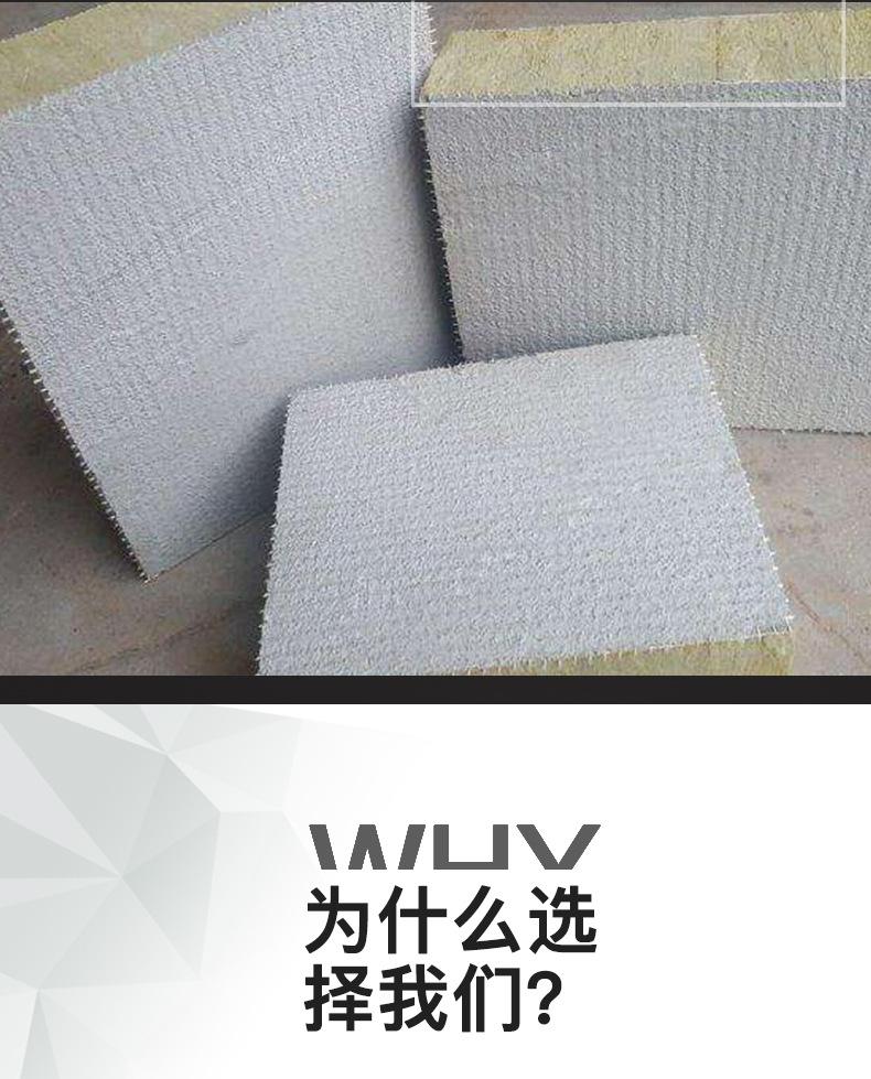 高密度外墙防火岩棉复合板 插丝岩棉板价格 水泥砂浆复合岩棉板示例图4