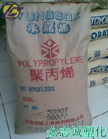 聚丙烯PP台湾塑胶3015 抗冲共聚PP 注塑高刚性食品增韧化工原料示例图11