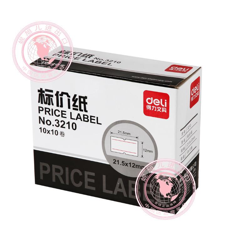 得力3210单排白色超市打码图书馆分类标价纸不干胶