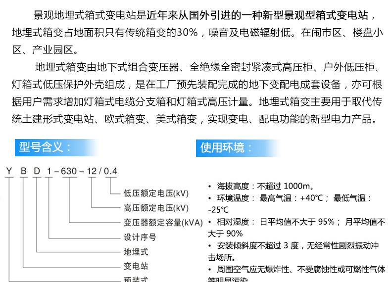 地埋箱变 100kva景观箱式变压器 厂家直销 户外成套设备 品质保障-创联汇通示例图6