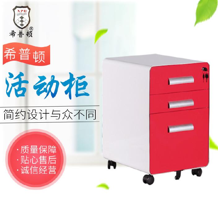 现货直销板式活动柜 钢制三轴带锁办公柜 抽屉式铁皮活动矮柜定制