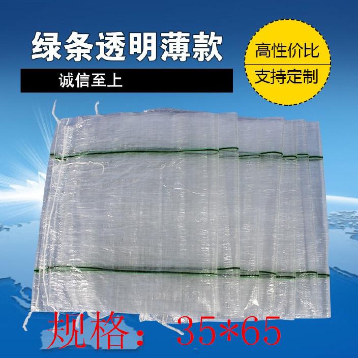 透明袋蛇皮袋 大米袋定做各种尺寸粮食快递物流打包带图片