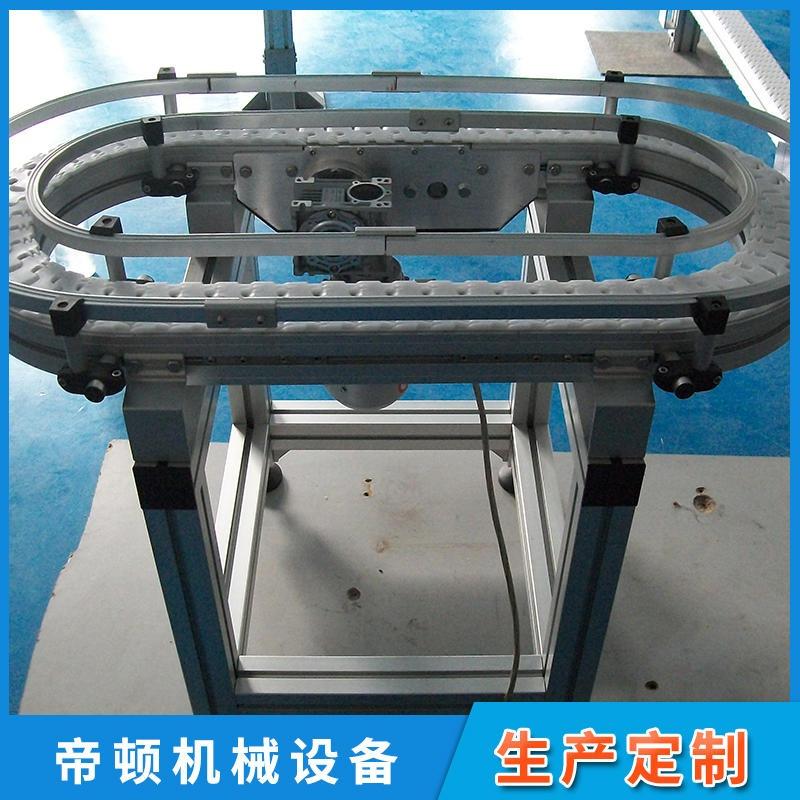 非标定制铝型材柔性链板输送机
