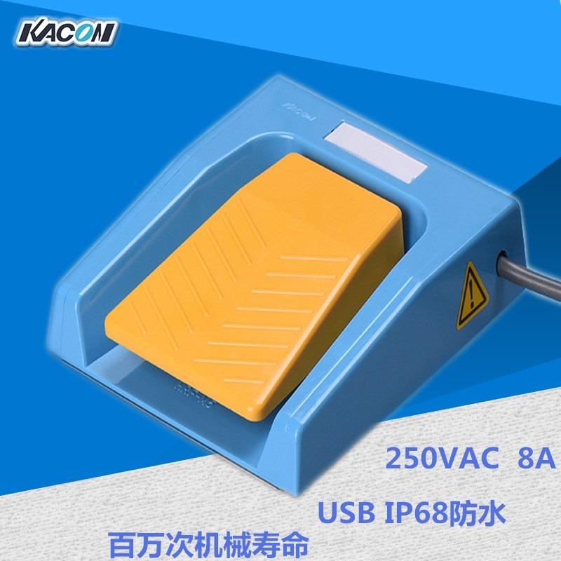 凯昆脚踏开关HRF-M5-U带USB连接线IP68防水医用脚踏开关250V 8A踩踏板开关