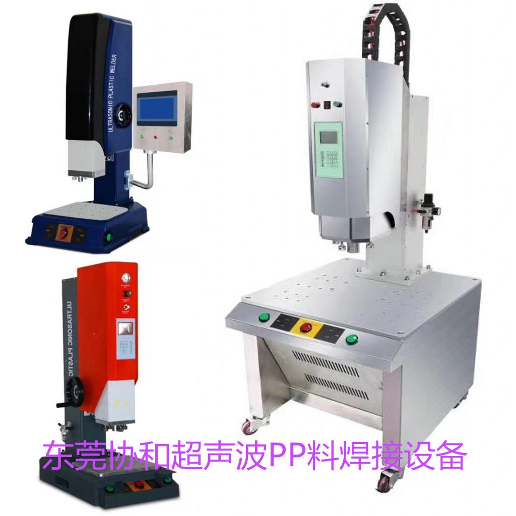 35K微电脑超声波焊接机 协和机械根据产品定做 超声波焊接机示例图4