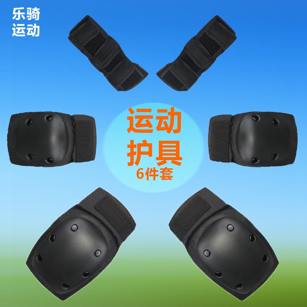 儿童成人套装护具轮滑护具运动护具儿童骑行护具护膝护肘护掌