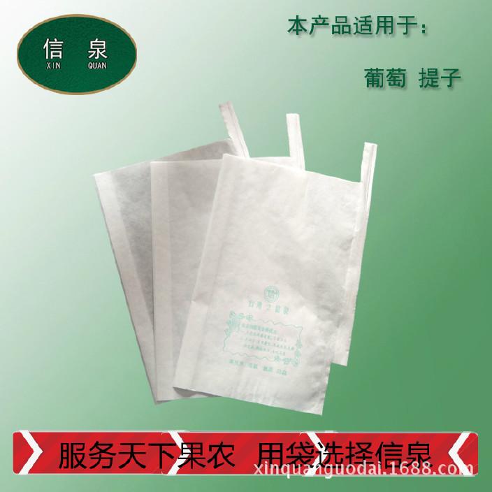 找果袋就在河北信泉白色疏水纸袋防水包装育果袋图片