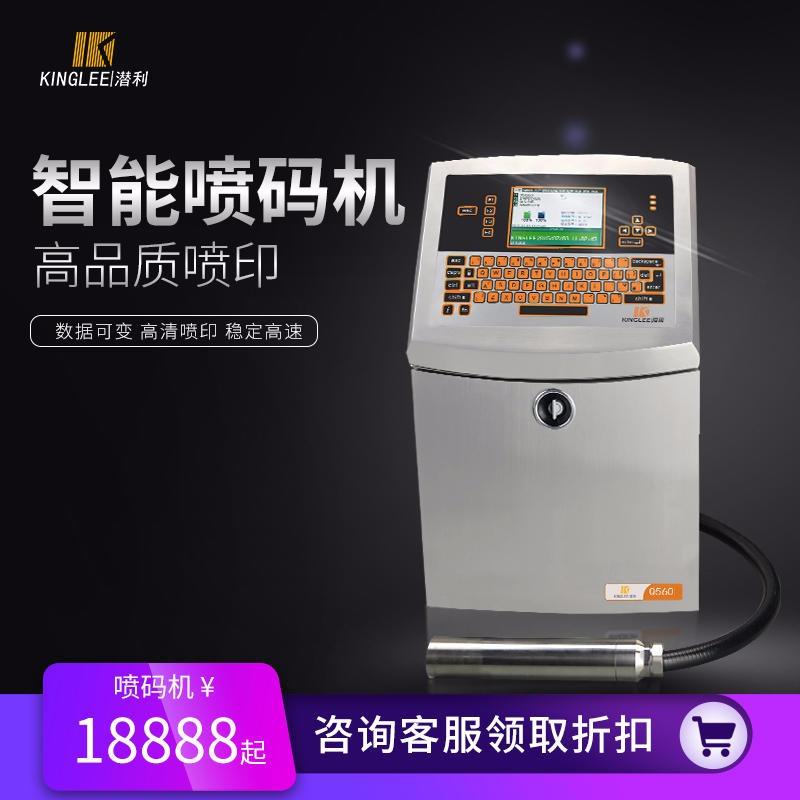小字符喷�码机 KINGLEE/潜利Q560可变二�维码喷码机