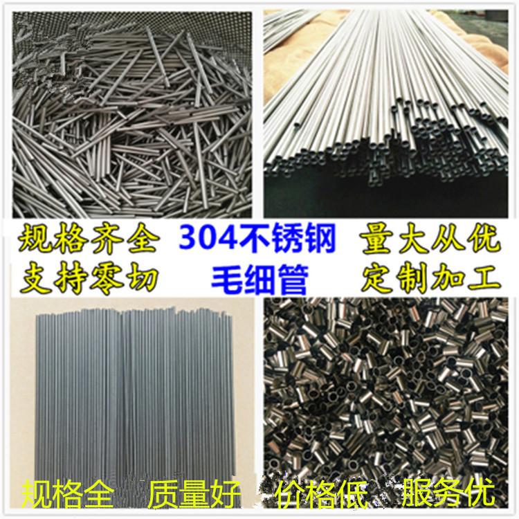 小直径不锈钢圆管 304 316L精密毛细管 不锈钢小孔毛细管 可切割