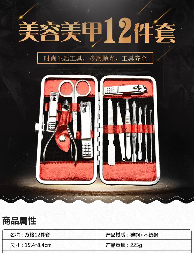 12件套美容美甲套装修甲剪工具套装家用指甲钳12件套不锈钢修甲刀示例图1