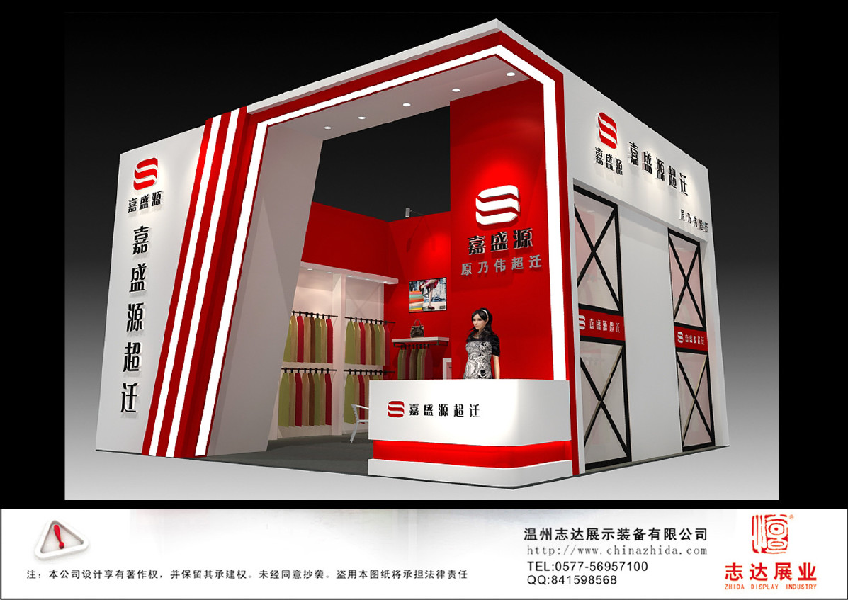 温州志达展示装备有限公司--展览展示器材生产商 展位展台搭建商图片