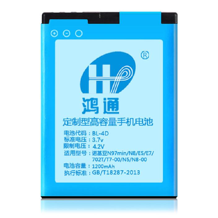 手機電池加工廠OEM適用于諾基亞電池NOKIA BL-4D N97mini手機電池
