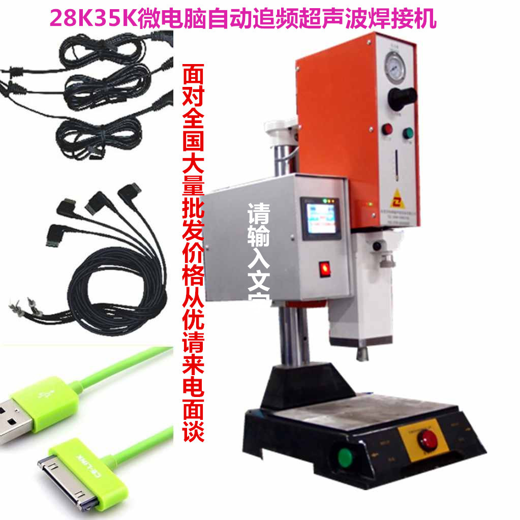 35K微电脑超声波焊接机 协和机械根据产品定做 超声波焊接机示例图16