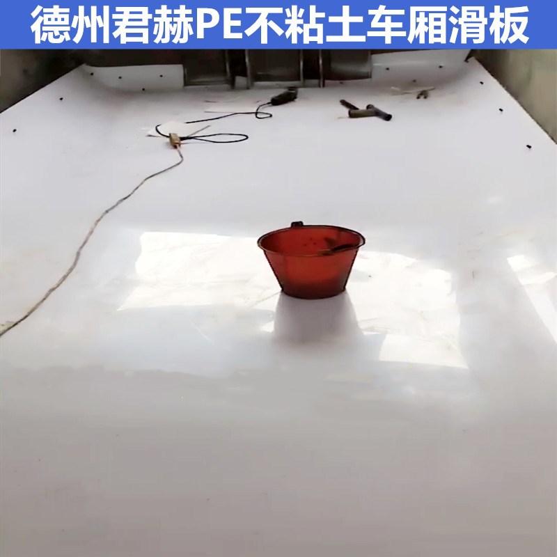 厂家直销超高分子量聚乙烯车厢滑板 自卸车工程车车厢底滑板示例图11