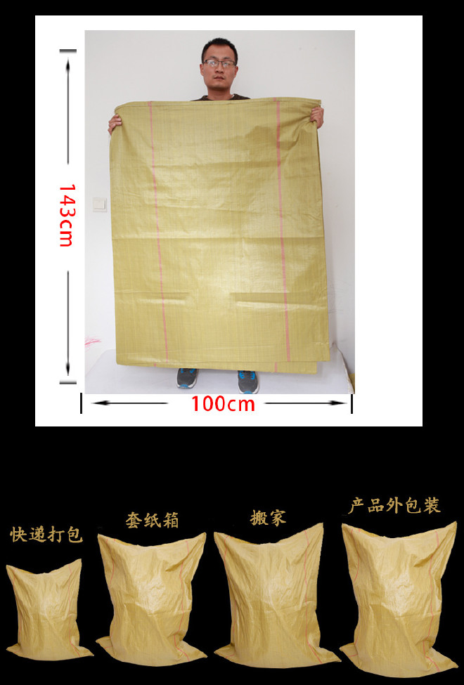 蛇皮包装袋子中黄100*150大号编织袋快递物流打包袋子编织袋批发示例图18