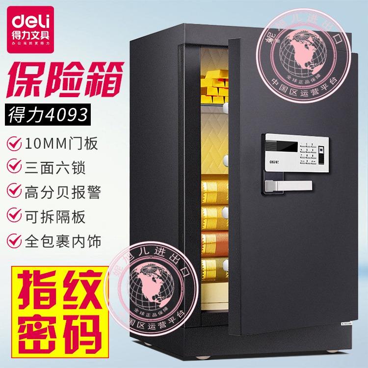 得力4093保险柜保险箱家用办公指纹电子密码防盗小型可入墙