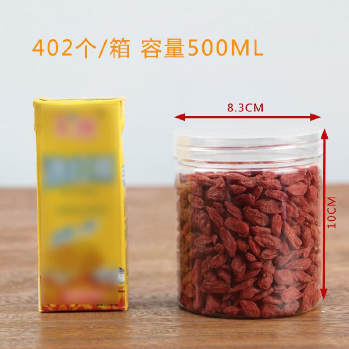 83*100mm塑料透明饼干罐 密封罐带盖螺旋桶食品易拉罐图片