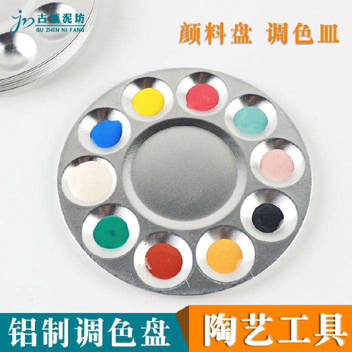 10格铝制调色盘陶艺工具釉上彩釉下彩颜料盘古镇泥坊绘画调色皿图片