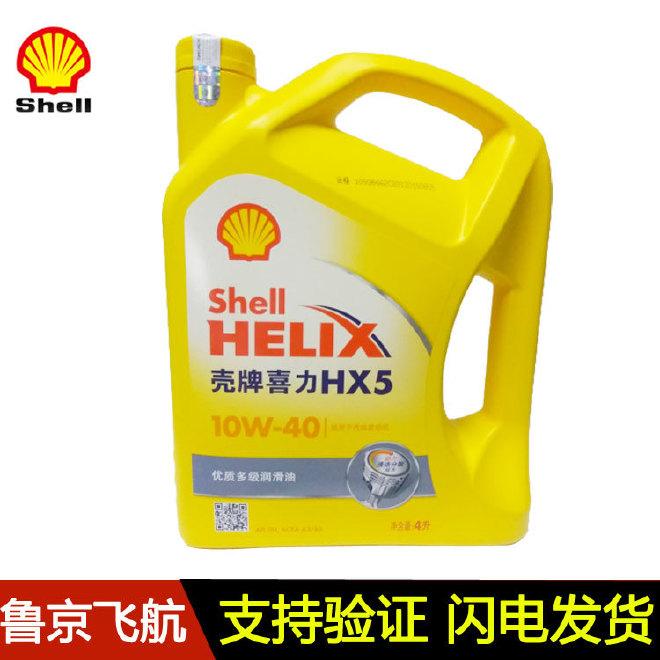 直销壳牌黄喜力黄壳HX5 汽车汽油机油润滑油10W-40 SN级 4L/桶图片