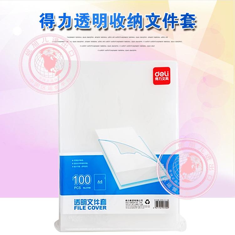 批发得力牌5700 商务办公资料收纳L型透明100只/包文件套A4