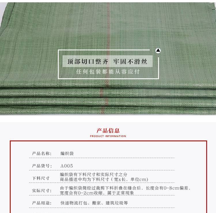 厂家直销120*165物流包装编织袋生产厂家加厚集装袋包装编织袋示例图4