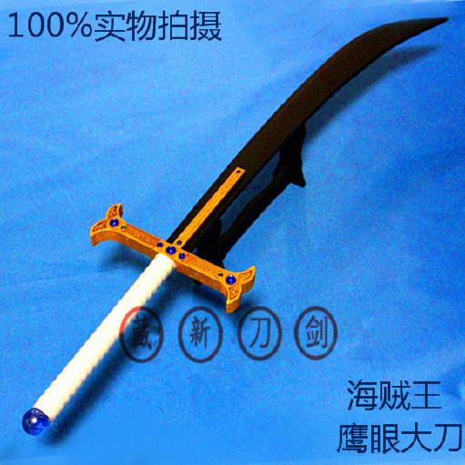 动漫周边  海贼王120厘米木制 鹰眼夜 cosplay武器模型 未开刃图片