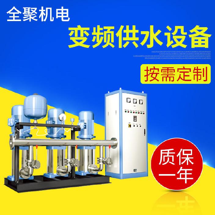 不锈?#30452;?#39057;恒压多级泵变频智能供水机组 环保变频供水设备