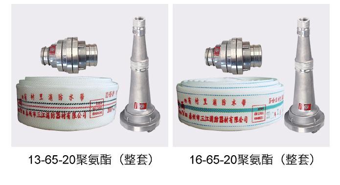 沱�w雨消防器材2寸聚氨酯� 消防水�Т�用8-65-20有�r�Y高�合�■防水��示例�D4