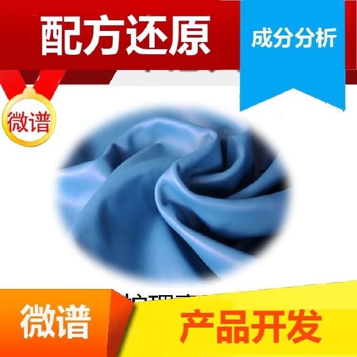 皮革护理膏配方还原 皮具护理膏 皮革护理剂 皮革护理膏成分分析