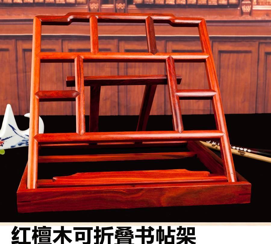 新款明式临帖架 红檀木字帖架看书架 折叠阅读架木制读书架示例图1