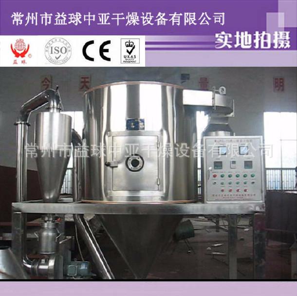 实验型喷雾干燥机/高速离心喷雾干燥机 /中药离心喷雾设备图片