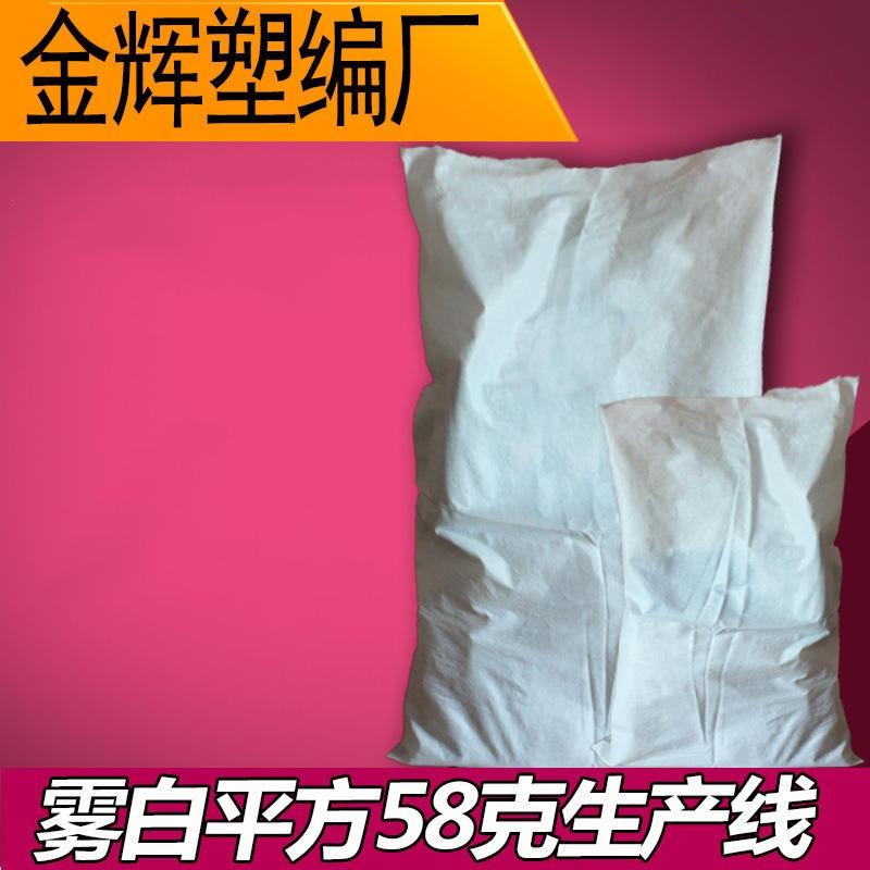 雾白中厚编织袋,16扣高密度蛇皮打包袋,4575快递网店打包袋,小号编织袋
