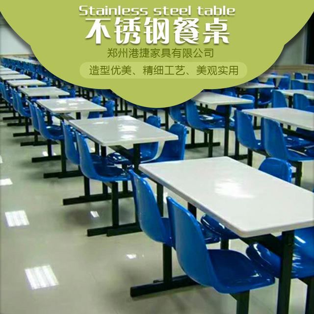 不銹鋼餐桌 工廠餐桌學生餐桌通用連體餐桌不銹鋼餐桌椅批發