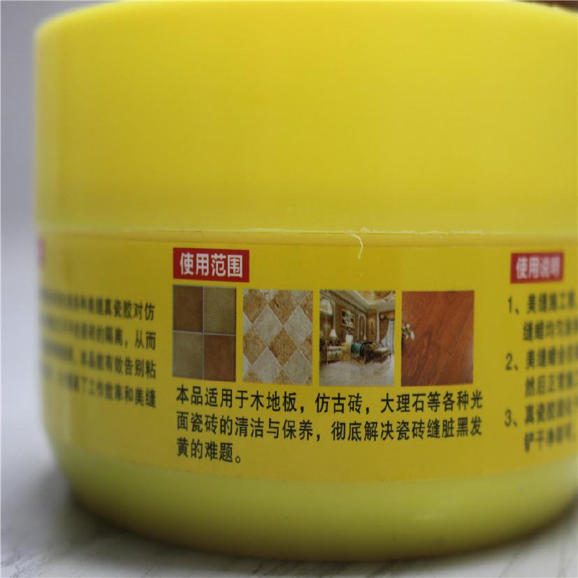 美缝剂清理蜡 美缝好助手 瓷砖美缝胶快速清理