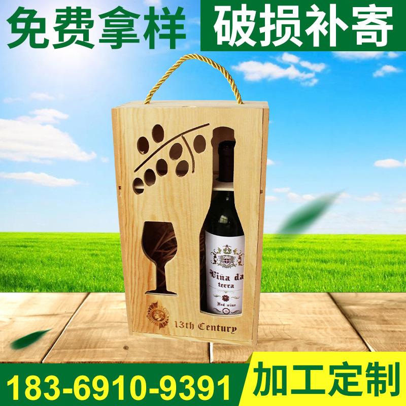 开窗手提红酒木盒实木葡萄酒盒子礼盒包装盒定制木质酒箱