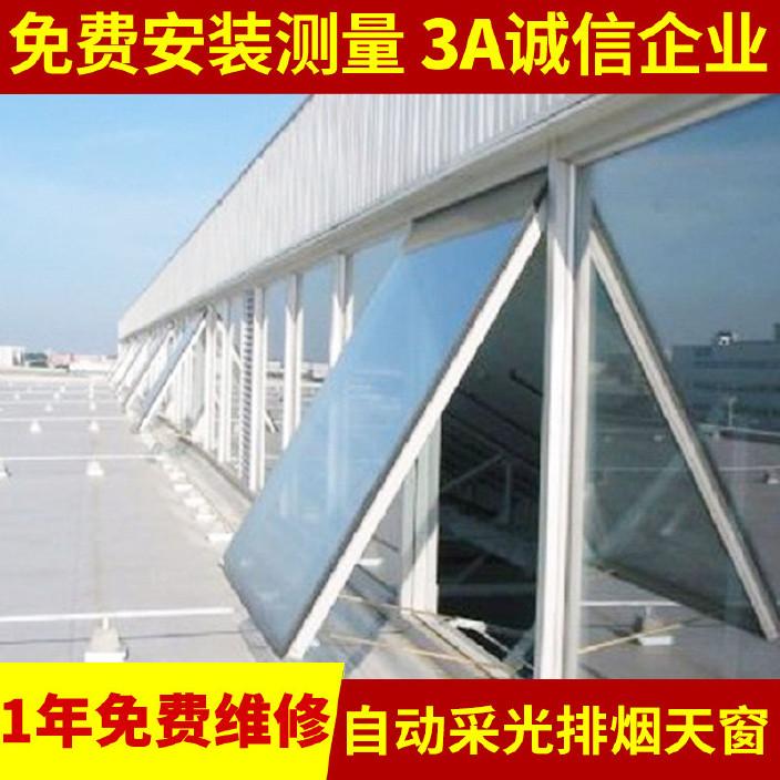 专业定制 自动采光排烟天窗 双层排烟天窗 平开窗 断桥天窗图片