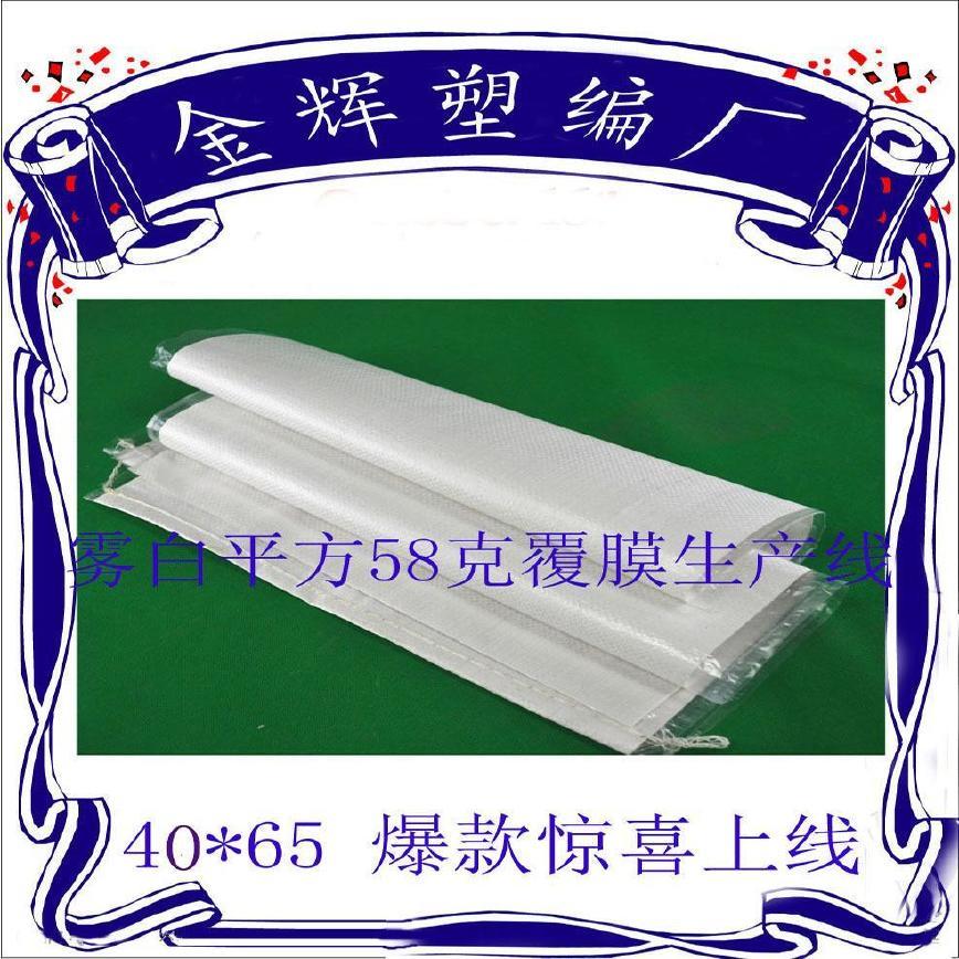 白色中厚覆膜防水编织袋4065腻子粉包装袋再生料防水打包袋批发